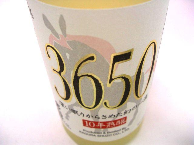 麦焼酎 3650 10年貯蔵