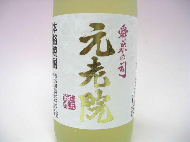 元老院/白玉醸造