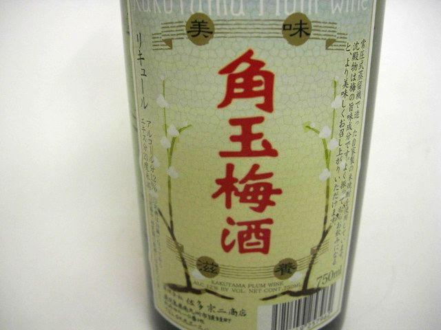 角玉(かくたま) 梅酒