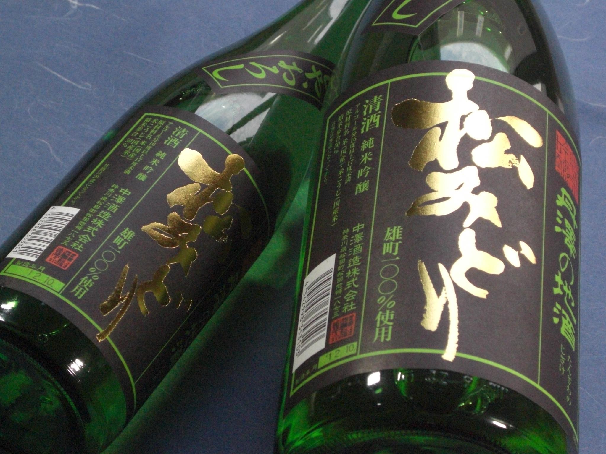 松みどり ひやおろし 雄町/中澤酒造