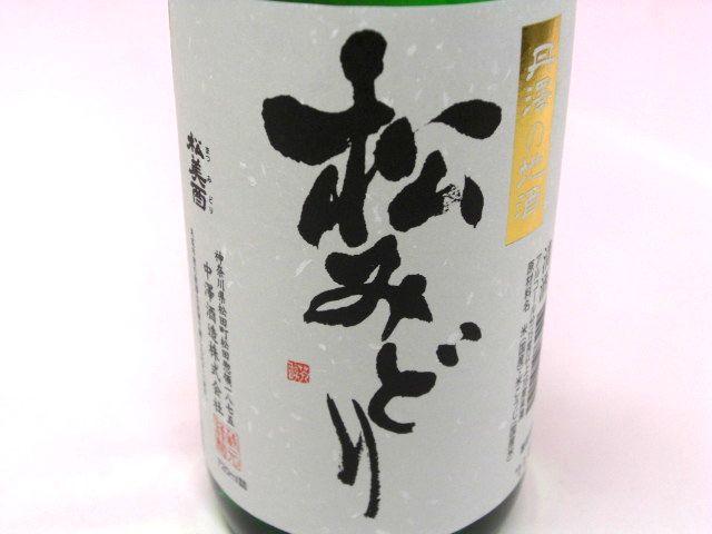 松美酉(まつみどり) 純米酒/中澤酒造(松田町)