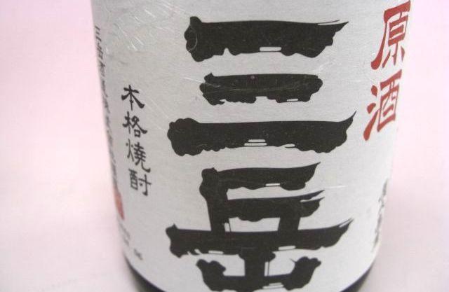 三岳 原酒 39度/三岳酒造(鹿児島県屋久島)