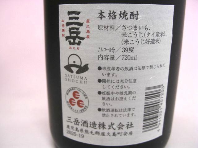 三岳 原酒バックラベル/三岳酒造