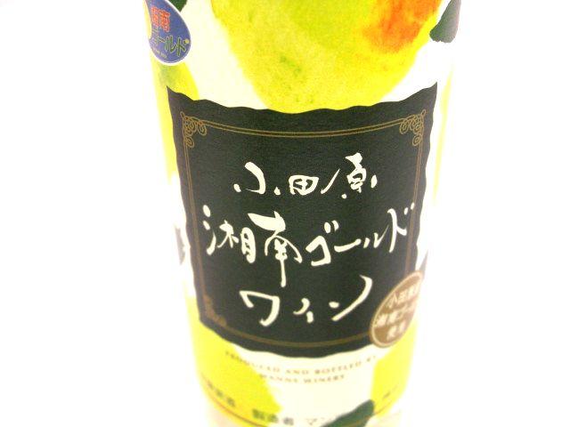 小田原 湘南ゴールドワイン