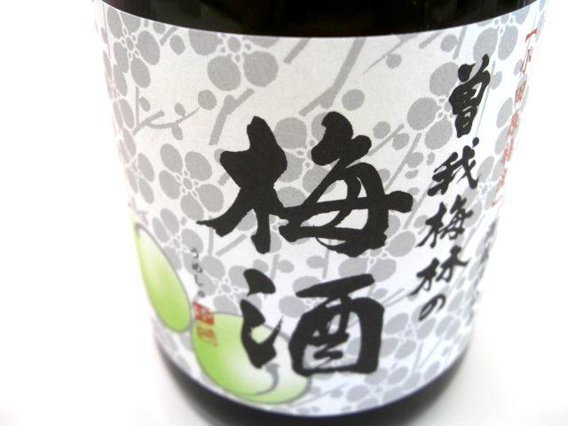 曽我梅林の梅酒/石井醸造