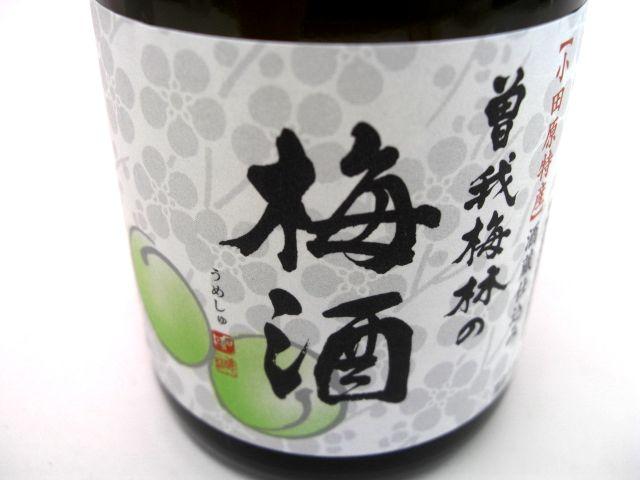 曽我梅林の梅酒(そがばいりんのうめしゅ)/石井醸造(いしいじょうぞう)