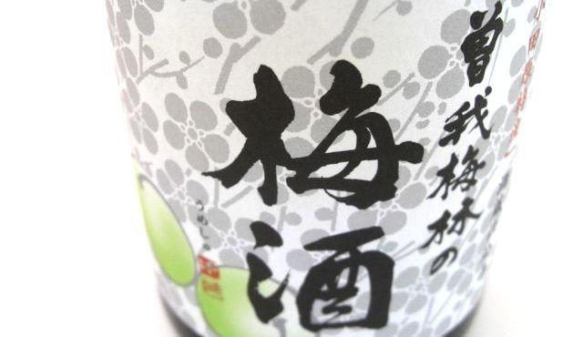 曽我梅林の梅酒 720ml/石井醸造(曽我の誉)