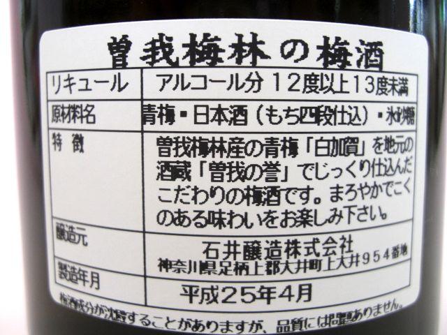 曽我梅林の梅酒(そがばいりんのうめしゅ)バックラベル