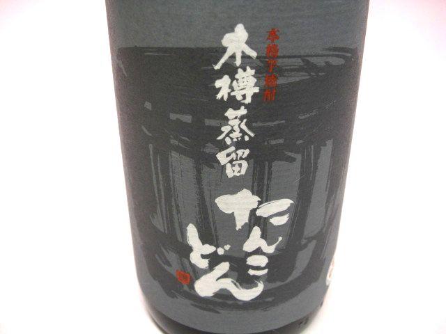 たんこどん 木樽蒸留/若潮酒造