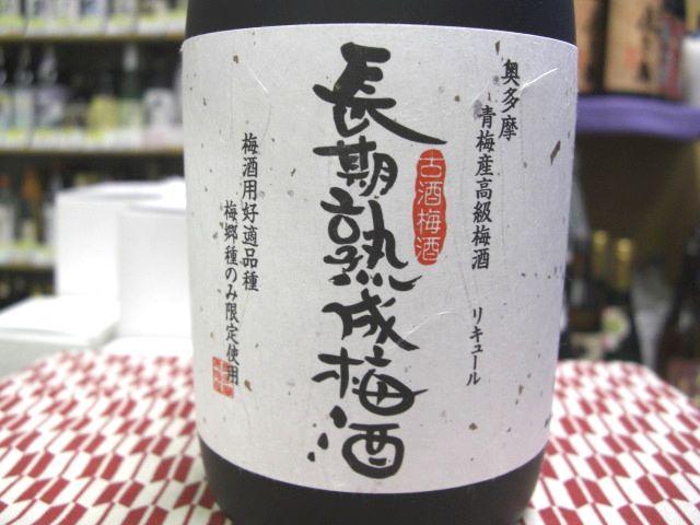 シャトー酒折 長期熟成梅酒